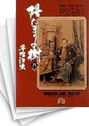 【中古】陽だまりの樹 [文庫版] (1-8巻) 漫画