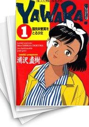 【中古】YAWARA! (1-29巻) 漫画