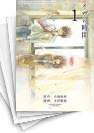 【中古】イヴの時間 (1-3巻) 漫画
