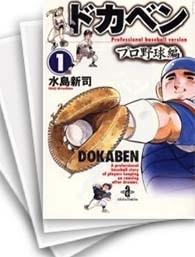 【中古】ドカベンプロ野球編 [文庫版] (1-26巻) 漫画