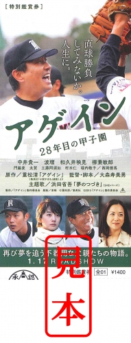 【映画前売券】アゲイン 28年目の甲子園 / 一般(大人) 漫画