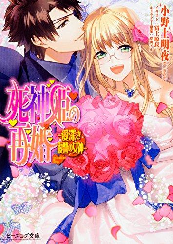 【ライトノベル】死神姫の再婚 (全22冊) 漫画