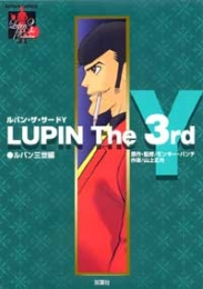LUPIN The 3rd Y (1-4巻 全巻)