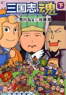 三国志魂 (1-2巻 全巻) 漫画