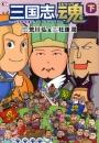 三国志魂 漫画