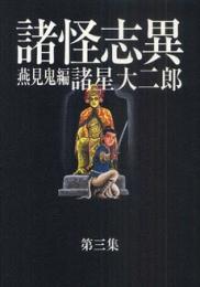 諸怪志異 (1-3巻 全巻)