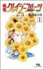 純情クレイジーフルーツ 21世紀篇 もう一度夢みたい! (1-2巻 全巻) 漫画