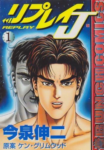 リプレイJ (1-12巻 全巻) 漫画