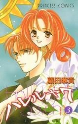 ハレルヤ7 3 冊セット全巻 漫画
