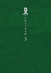 I【アイ】 3 冊セット全巻 漫画