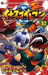 イナズマイレブン 10 冊セット全巻 漫画