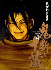 鬼斬り十蔵 4 冊セット全巻 漫画