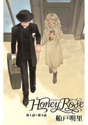 Honey Rose 漫画
