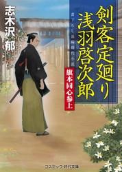 剣客定廻り 浅羽啓次郎 3 冊セット最新刊まで