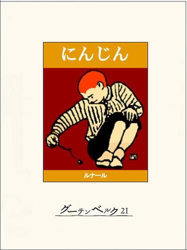 にんじん 漫画