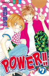 POWER!!(7) 漫画