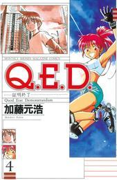 Q.E.D.―証明終了―(4) 漫画