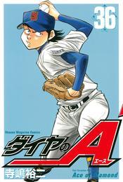 ダイヤのA(36) 漫画