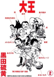 大王(2) 漫画