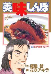 美味しんぼ(59) 漫画