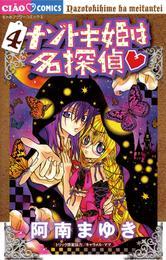 ナゾトキ姫は名探偵(4) 漫画