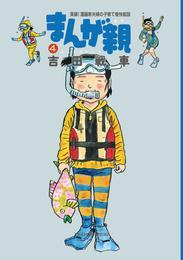 まんが親(4) 漫画