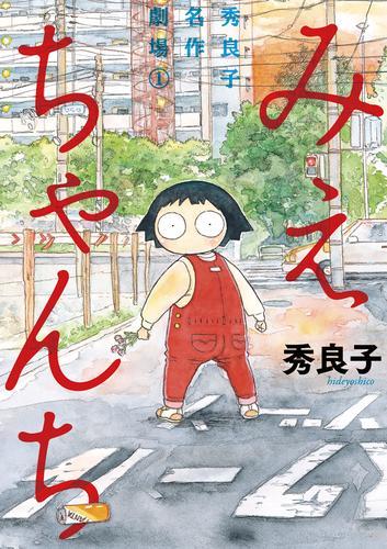 みえちゃんち 秀良子名作劇場 漫画