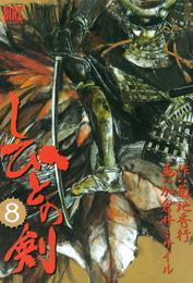 しびとの剣 (8) 漫画