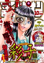月刊少年チャンピオン 2017年10月号 漫画