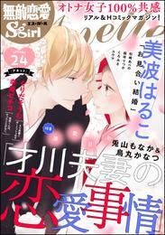無敵恋愛S*girl Anette溺愛日和 Vol.24