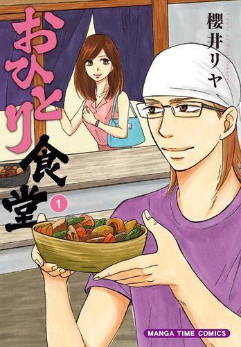 おひとり食堂  1巻 漫画