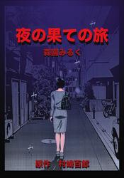 夜の果ての旅 漫画