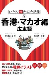 ひとり歩きの会話集 香港・マカオ編 広東語 漫画