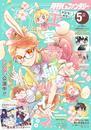 デジタル版月刊Gファンタジー 2019年5月号 漫画
