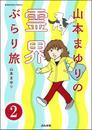 山本まゆりの霊界ぶらり旅(分冊版) 【第2話】 漫画