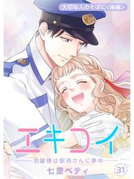 エキコイ-お嬢様は駅員さんに夢中-【分冊版】 31 冊セット 全巻