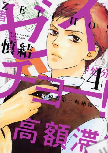 ゼイチョー! 〜納税課第三収納係〜 (1-4巻 最新刊) 漫画