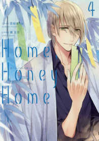 Home, Honey Home (1-4巻 全巻)