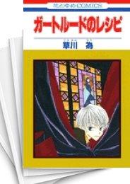 【中古】ガートルードのレシピ (1-5巻) 漫画