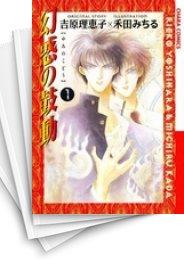 【中古】幻惑の鼓動 (1-27巻) 漫画