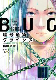 【ライトノベル】暗号通貨クライシス -BUG 広域警察極秘捜査班 (全1冊)