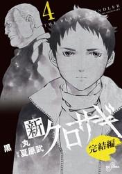 新クロサギ 完結編 4 冊セット全巻 漫画