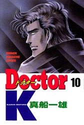 Doctor K 10 冊セット全巻 漫画