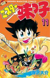 ミスター味っ子(11) 漫画