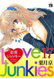 恋愛ジャンキー(17) 漫画
