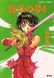 破妖の剣5 翡翠の夢5 漫画