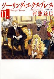 ツーリング・エクスプレス 11巻 漫画