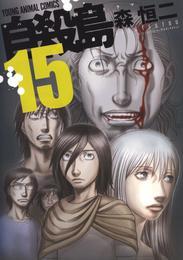 自殺島 15巻 漫画