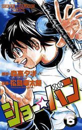 ショー☆バン(6) 漫画