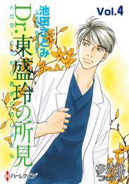 Dr.東盛玲の所見 Vol.4 漫画